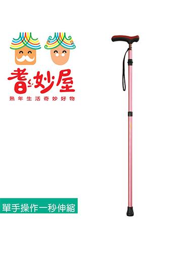 耆妙屋 SINANO日本原裝自由自在伸縮手杖-粉紅色