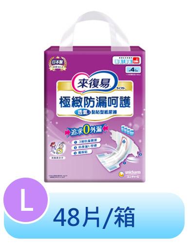 來復易 極緻防漏呵護透氣紙尿褲(L)(8片X6包/箱)