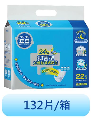 安安 夜用型抽換式尿片 (22片x6包/箱)