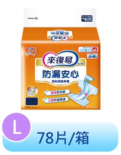 來復易 防漏安心黏貼型紙尿褲(L)(13片X6包/箱)