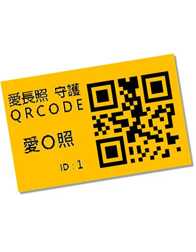 【愛長照獨家】防走失守護QR code防水貼紙