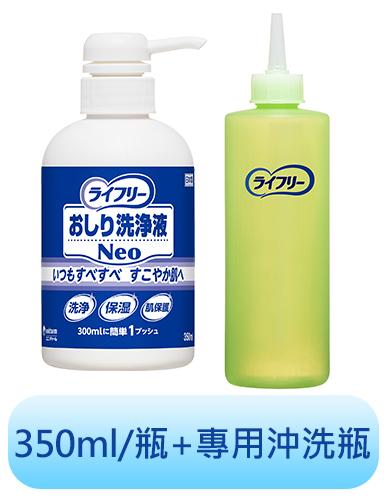 來復易 超濃縮臀部保護洗淨液(350ml/瓶)+300ml專用沖洗瓶