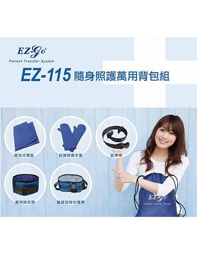 耆妙屋 移得易隨身照護包 EZ-115(轉移位輔具)
