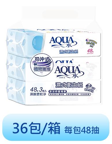 【AQUA水】濕式衛生紙(48抽x3包x12串/箱)