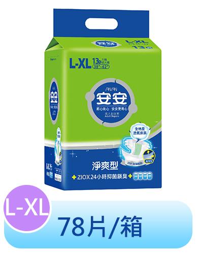 安安 成人紙尿褲 淨爽呵護型L-XL號 (13片X6包/箱)