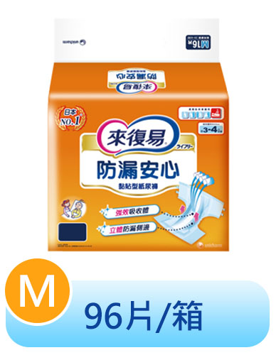 來復易 防漏安心黏貼型紙尿褲(M)(16片X6包/箱)