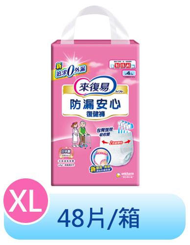 來復易 防漏安心復健褲(XL)(12片X4包/箱)