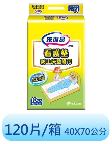 來復易 看護墊(40X70cm)(10片X12包/箱)