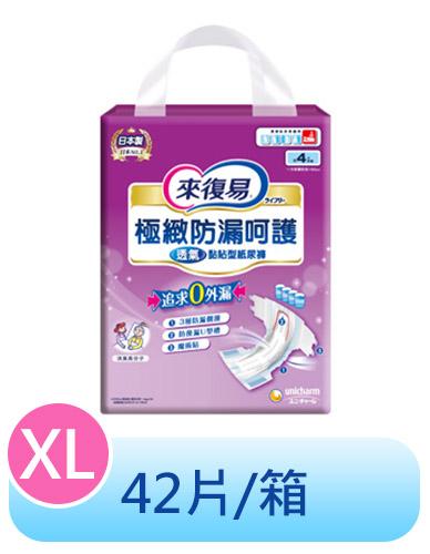 來復易 極緻防漏呵護透氣紙尿褲(XL)(7片X6包/箱)