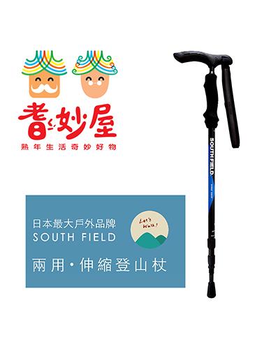 耆妙屋 日本South Field休閒登山杖-男款-藍色