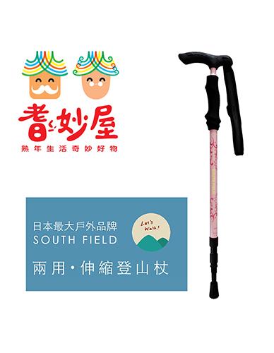 耆妙屋 日本South Field休閒登山杖-女款-粉紅