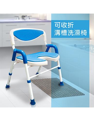 耆妙屋 18吋溝槽可折收洗澡椅