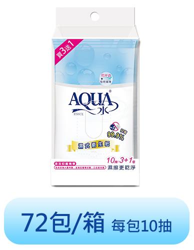 【AQUA水】濕式衛生紙(10抽x3+1包x18串/箱)