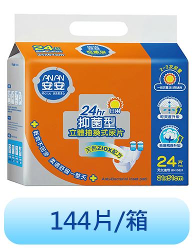 安安 一般型抽換式尿片 (24片x6包/箱)
