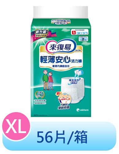 來復易 輕薄安心活力褲(XL)(14片X4包/箱)