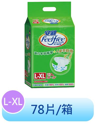 安親 草本成人紙尿褲L-XL號 防漏加強型(13片X6包/箱)