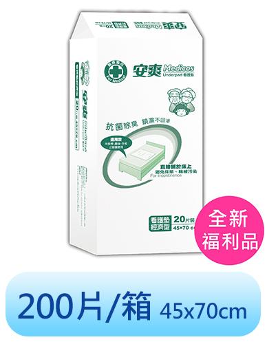 安爽 看護墊醫療包-經濟型45x70cm(20片x10包/箱)★絕版品出清