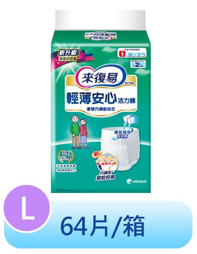 來復易 輕薄安心活力褲(L)(16片X4包/箱)