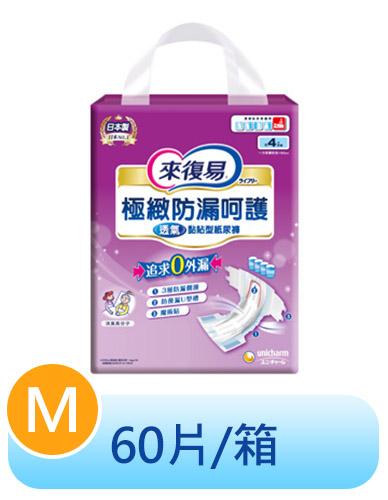 來復易 極緻防漏呵護透氣紙尿褲(M)(10片X6包/箱)