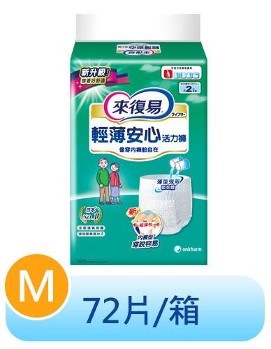 來復易 輕薄安心活力褲(M)(18片X4包/箱)