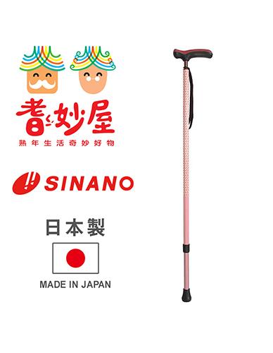 耆妙屋 SINANO日本原裝抗菌伸縮手杖-粉紅色