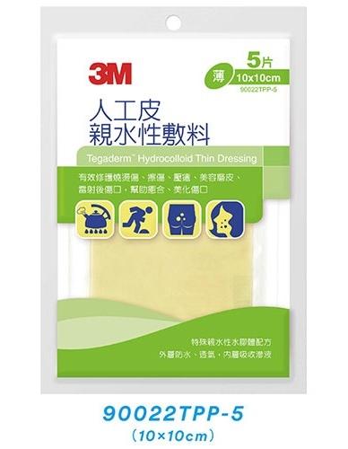 3M 人工皮親水性敷料(10cm X 10cm-薄5片)