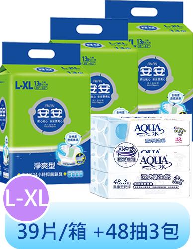 安安 成人紙尿褲 淨爽呵護型L-XL號 (13片x3包/箱) ★加贈濕式衛生紙
