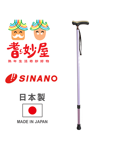 耆妙屋 SINANO日本原裝抗菌伸縮手杖-紫色