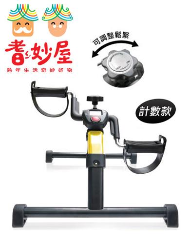 耆妙屋 新款折疊式復健腳踏器(可計數款)