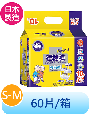 安安 日本製 長效型復健褲S-M號 成人紙尿褲(10片x6包/箱)