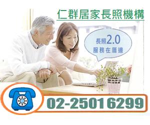 [找機構]臺北市私立仁群居家長照機構
